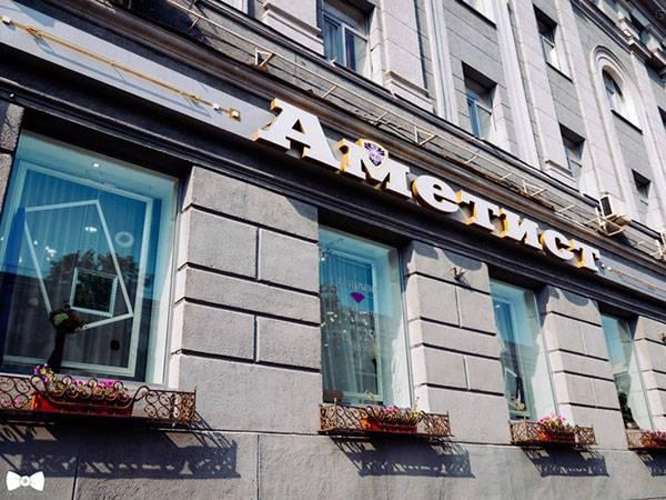 """Услуги охраны в Курске, Сеть магазинов """"Аметист""""."""
